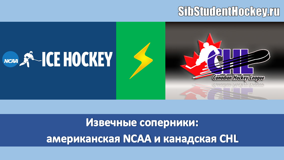 NCAA VS CHL
